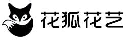 重慶花狐花藝培訓學校