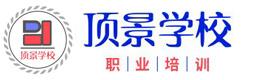 重慶頂景職業培訓學校