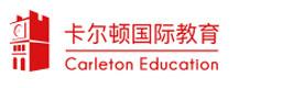 深圳卡爾頓國際教育