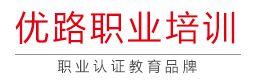 广州优路职业培训