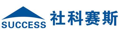 上海社科賽斯