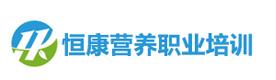 廣州恒康營養職業培訓學院