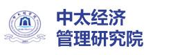 成都中太經濟管理研究院