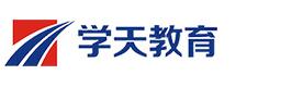青島學天教育