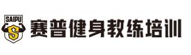 青島賽普健身