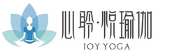 重慶心聆·悅瑜伽培訓基地