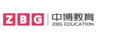 青島中博教育