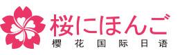 成都櫻花國際日語培訓學校