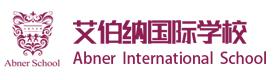上海艾伯納國際學校
