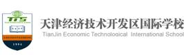 天津開發區國際學校