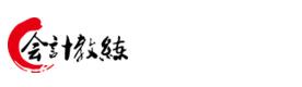 上海會計教練