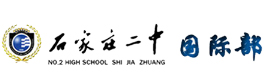 石家莊二中國際部