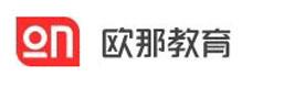 广州欧那教育
