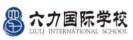 天津六力國際學校