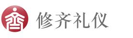 广州修齐礼仪学院
