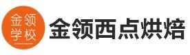 深圳金领西点烘焙培训学校