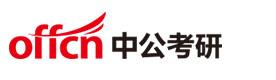 北京中公考研
