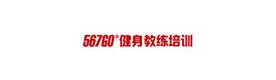 上海567Go健身教練培訓