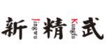 青島新精武