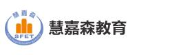 福州慧嘉森教育