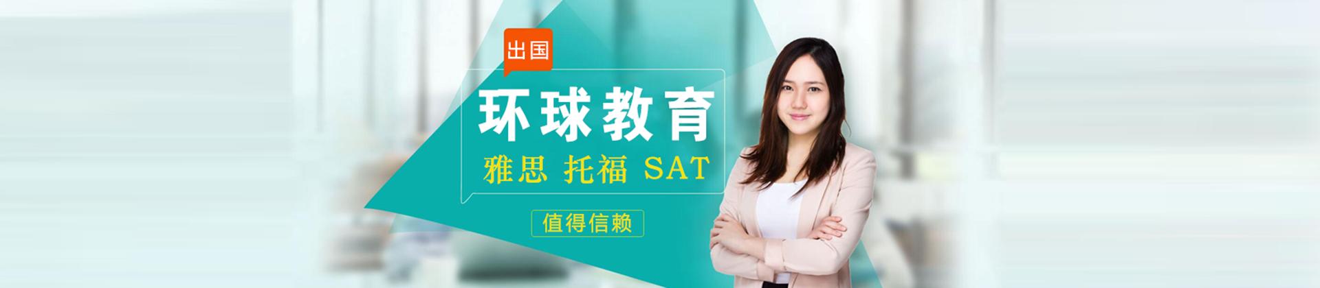 上海環球雅思教育
