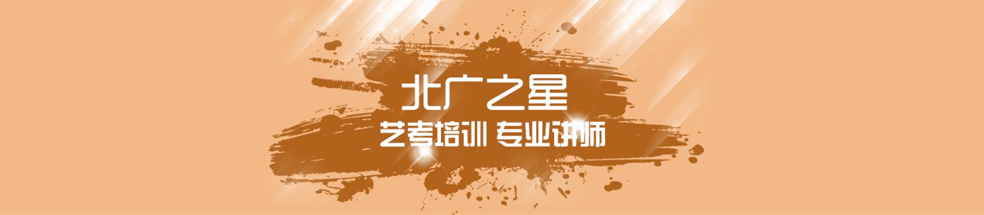 北京北廣之星藝考