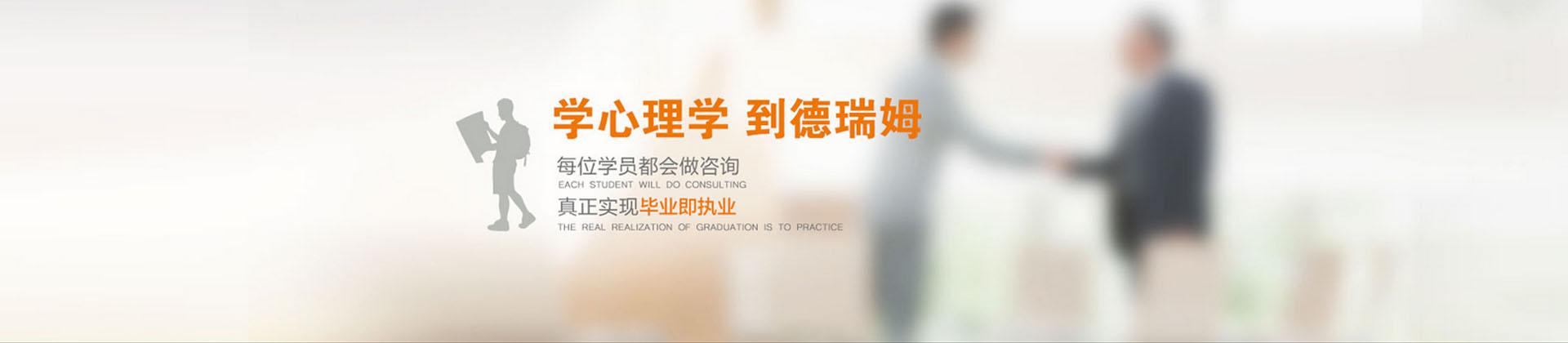 廣州德瑞姆心理教育