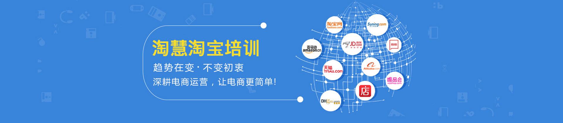 廣州淘慧電商