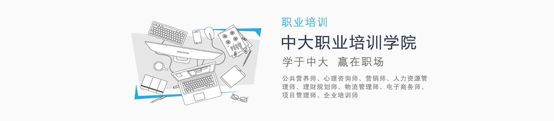 廣州中大職業培訓學院