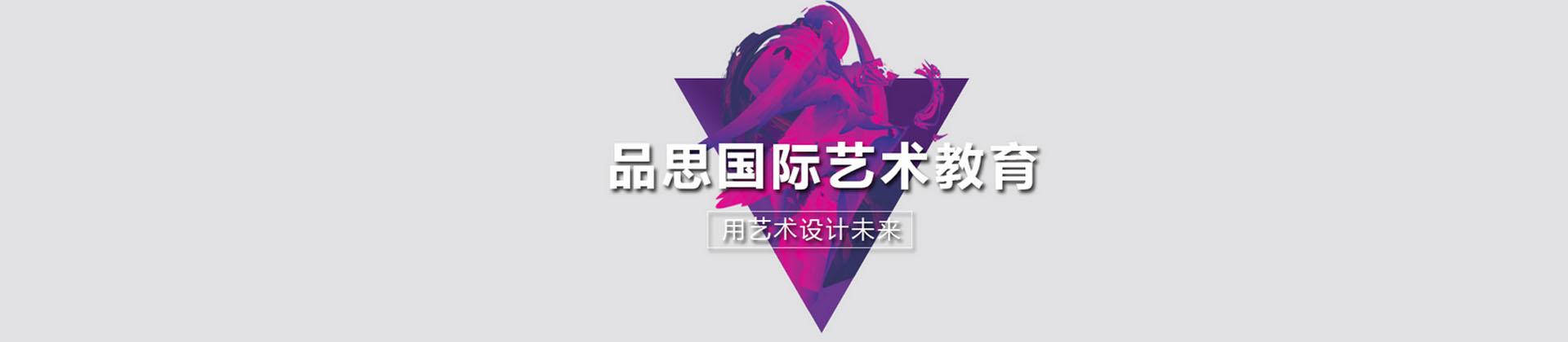 廣州品思國際藝術教育