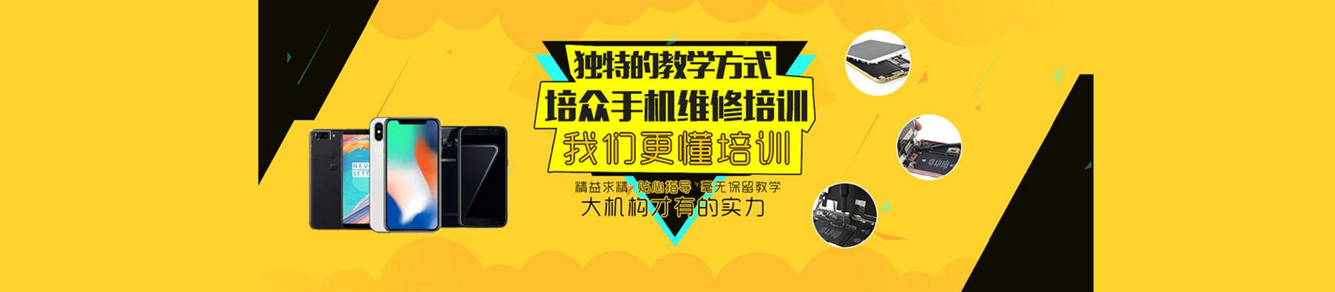 廣州培眾手機維修