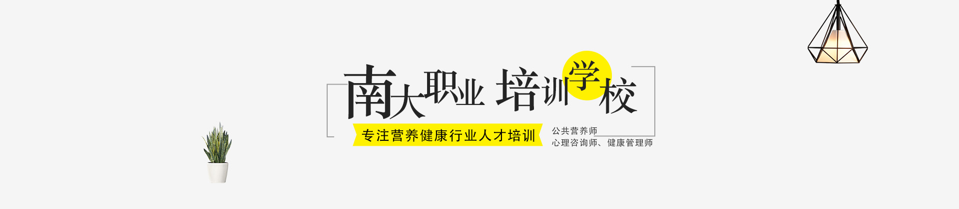廣州南大職業培訓學院