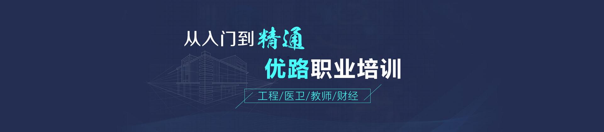 重慶優路職業培訓
