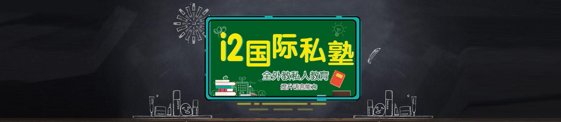 成都i2國際私塾培訓學校