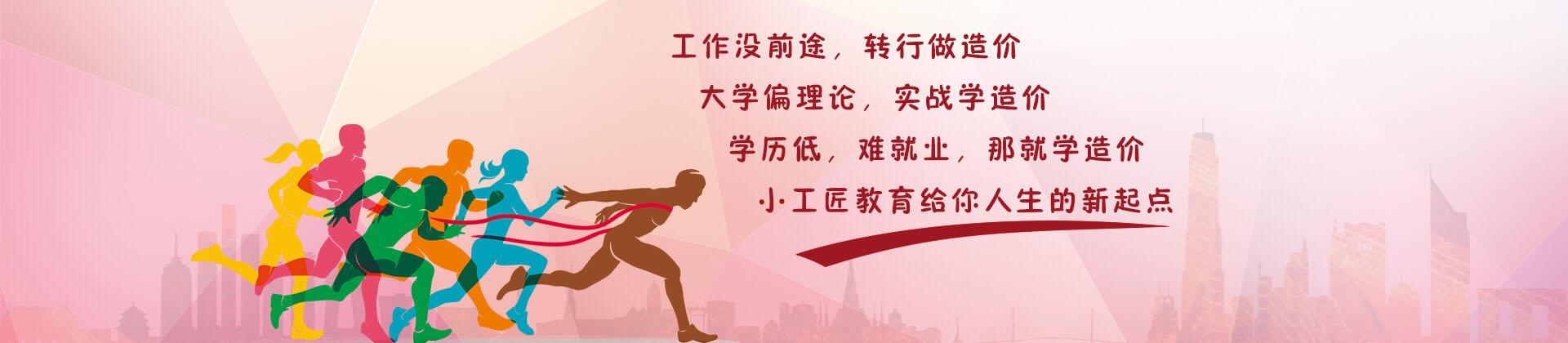 广州小工匠教育