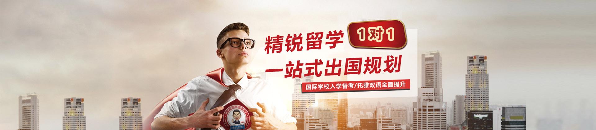 上海精銳留學