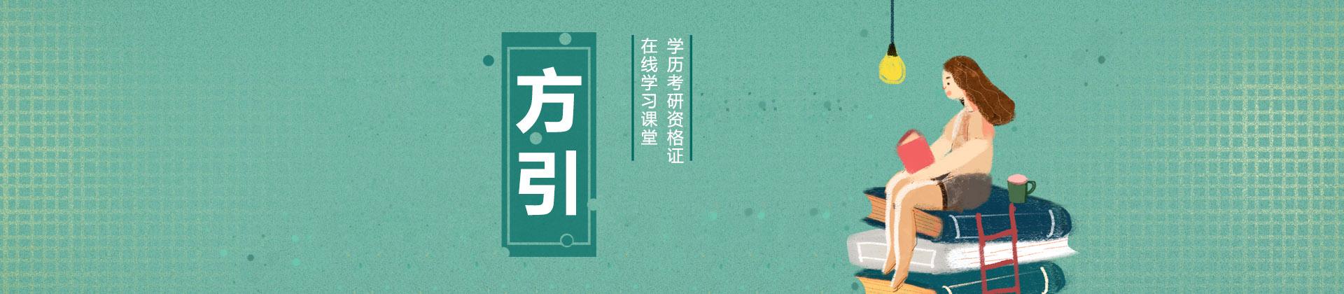 青島方引教育