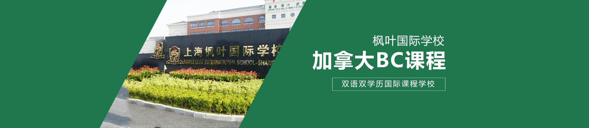 上海楓葉國際學校