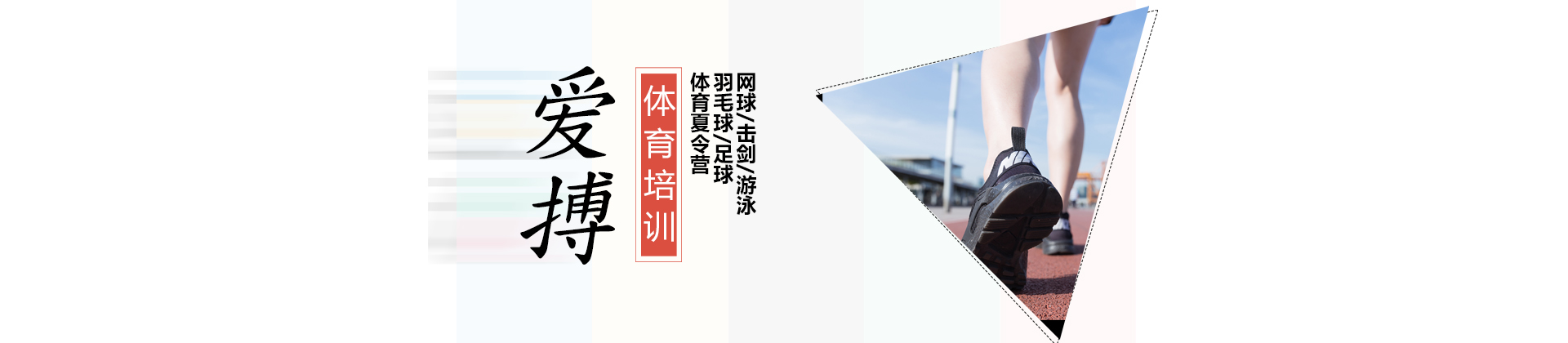 杭州愛搏體育