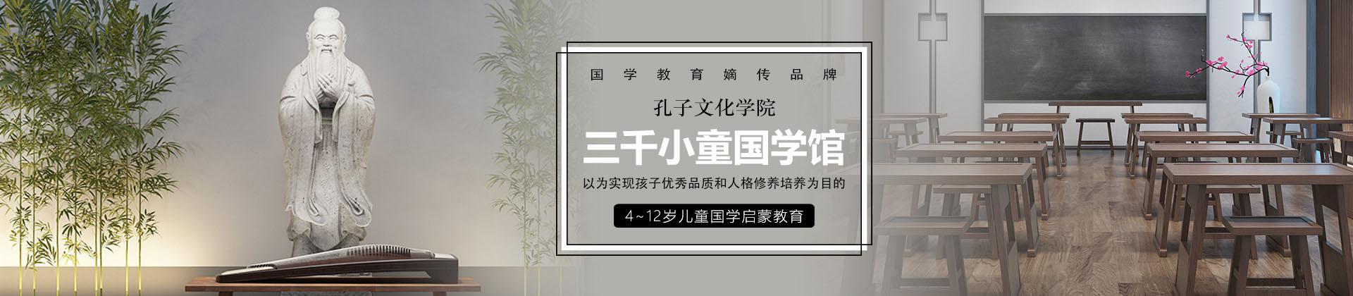 广州三千小童国学馆