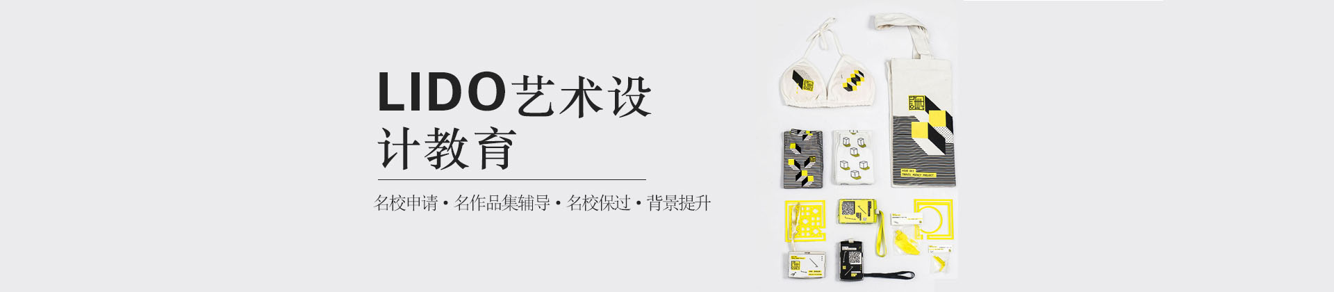 廣州LIDO國際藝術教育