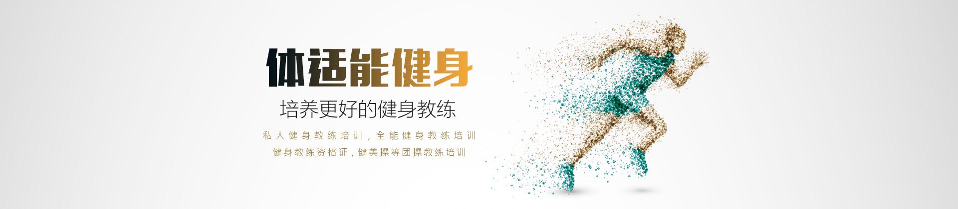 上海體適能健身培訓
