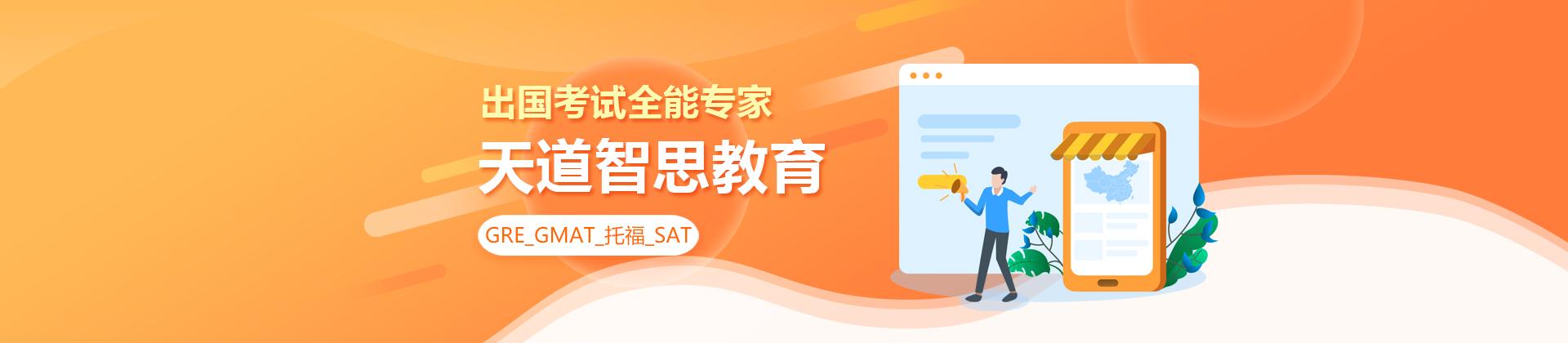 上海天道智思教育