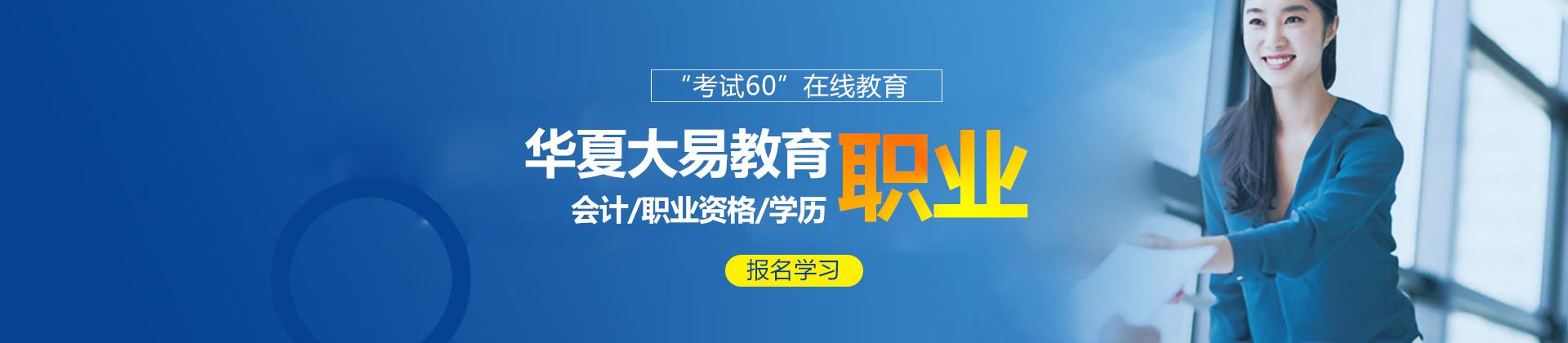 天津華夏大易教育