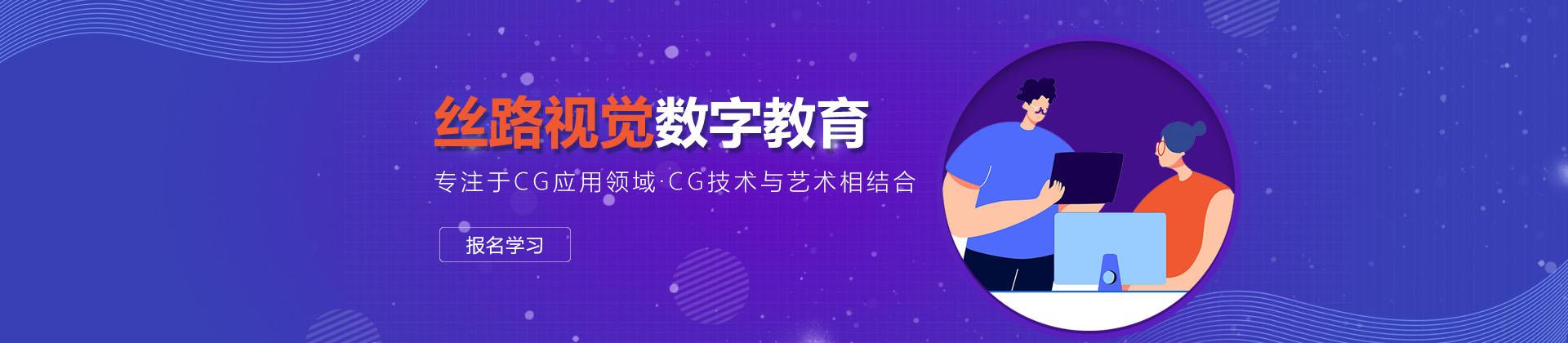 广州丝路教育