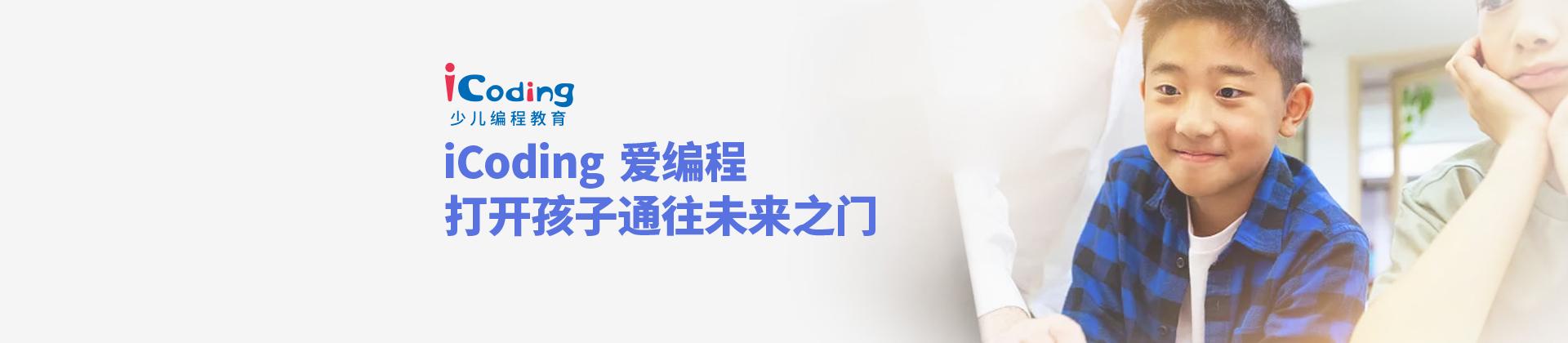 北京愛編程少兒編程教育