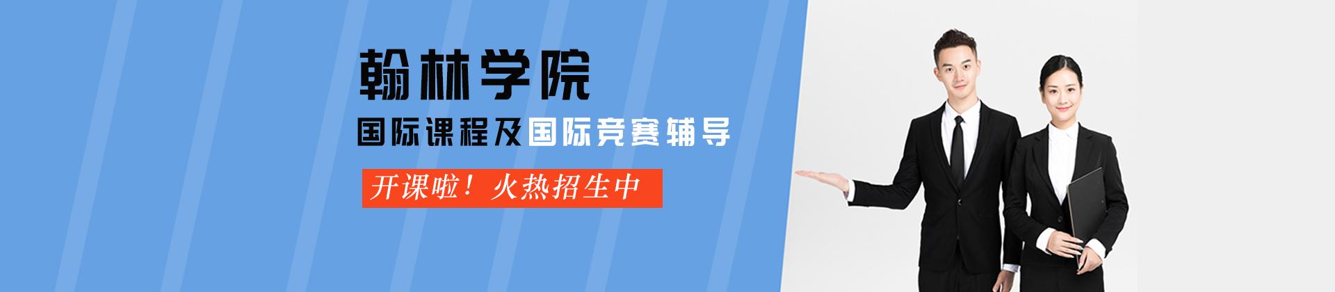 广州翰林教育