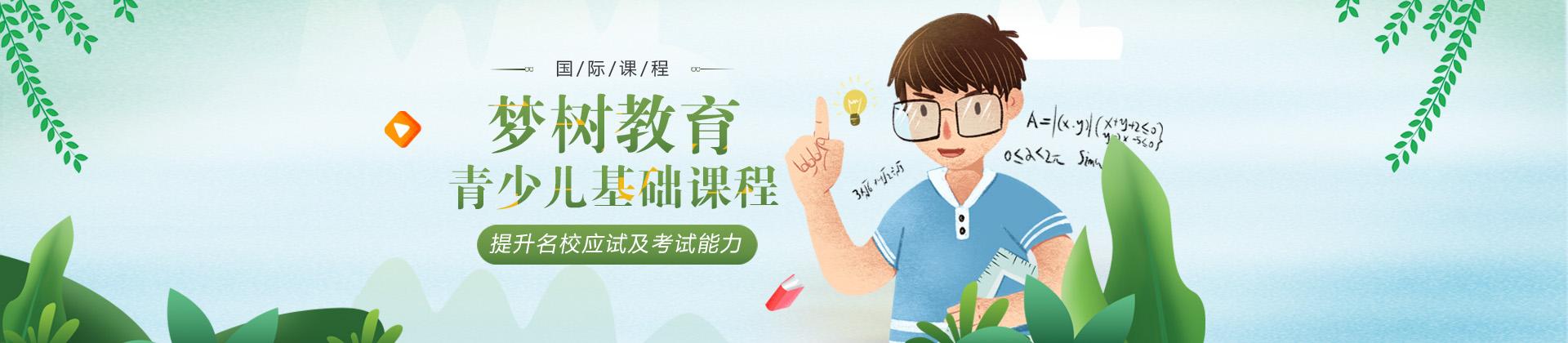 上海夢樹教育