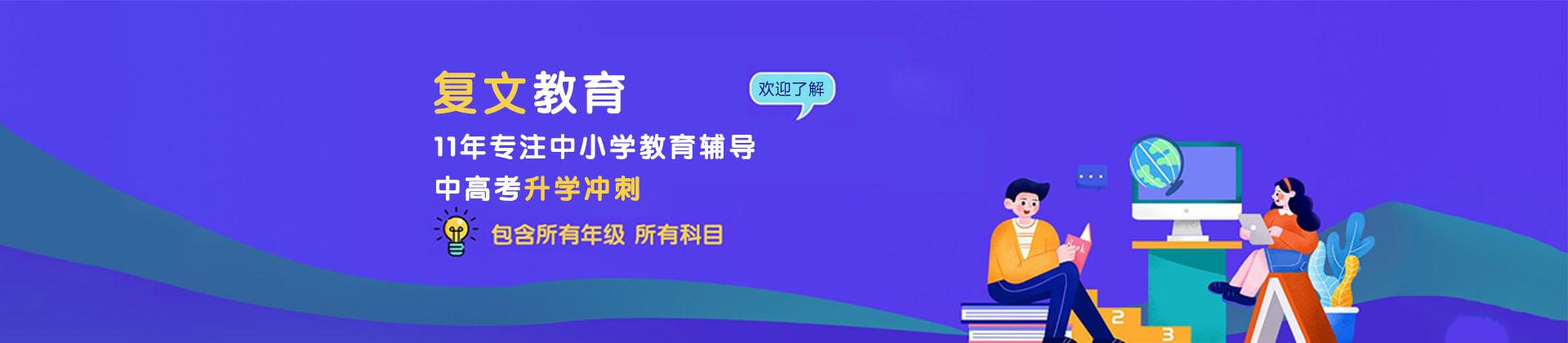 上海復文教育