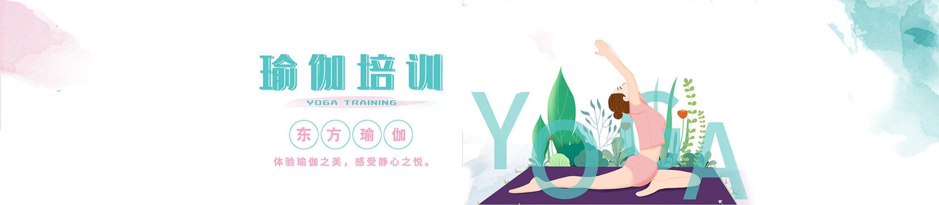 廣州東方瑜伽